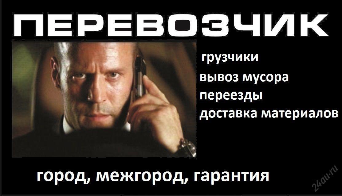 Грузоперевозки Сыктывкар,