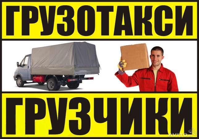 грузовое такси Сыктывкар